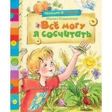 Добрая серия детских книг Малышам о хорошем