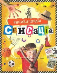 Енциклопедія Сенсацій, детская энциклопедия