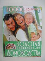 Золотая энциклопедия домоводства. Подарочный вариант