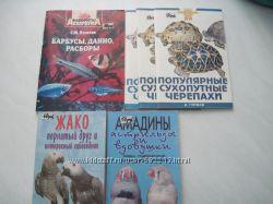 Книги, справочники об аквариумной рыбе, черепахах и птицах