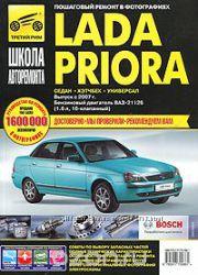 Lada Priora. Руководство по эксплуатации, техническому обслуживанию и ремон