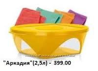Чаша Аркадия 2. 5 л Tupperware