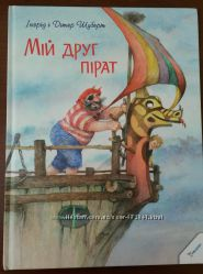 Дитяча книга Мій друг пірат. Детская книга