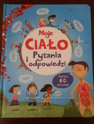 Дитяча книга з віконцями. Польською. Детская книга с окошками