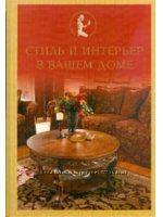 Продам книгу Стиль и интерьер в вашем доме