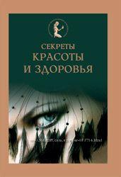 Продам книгу Секреты красоты и здоровья