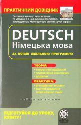 Практичний довідник Німецька мова