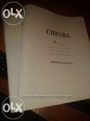 Скоросшиватель бумажный СПРАВА , для документов , отличного качества