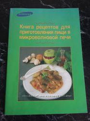 Книга рецептов для микроволновой печи
