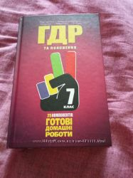 ГДР 7 класс на украинском языке