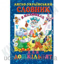 англо-український словник в малюнках для дошкільнят. Ірина Гончаренко