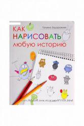Книга Как нарисовать любую историю - Татьяна Задорожная