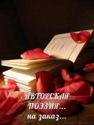эксклюзивный подарок - авторские стихи для вас