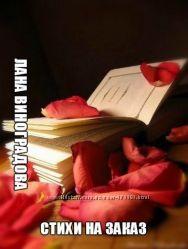 ексклюзивно та оригінально - вірші для вас та ваших близьких рідною мовою