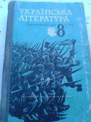 украiнська лiтература, хрестоматiя 8 кл