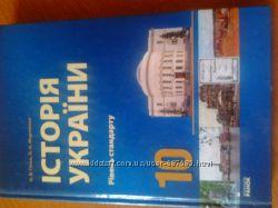 история украины 10 клас