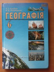 книга с географии 6 клас