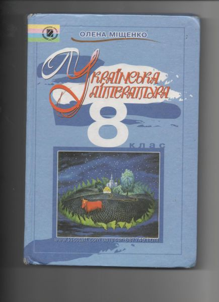 9 клас укр.літ міщенко гдз