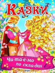 Книга Сказки  Читаем по слогам на укр. языке