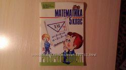 Математика. 5 клас. Робочий зошит
