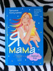 Книга -Я мама