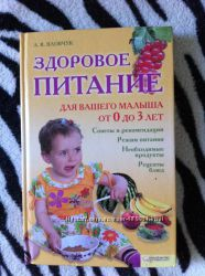 книга-Здоровое питание для вашего малыша
