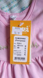 Новые Ползунки тм БЕМБИ Розовые Царапки в подарок