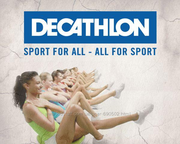 DECATHLON Спортивная одежда и снаряжение из Германии посредник