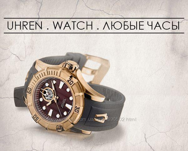 Часы любые Оригинал, доставка из Европы, Часы немецкие с кукушкой, ручные