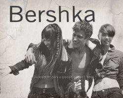 Bershka Выкуп и доставка под заказ из Европы. Одежда, обувь, аксеесуары.