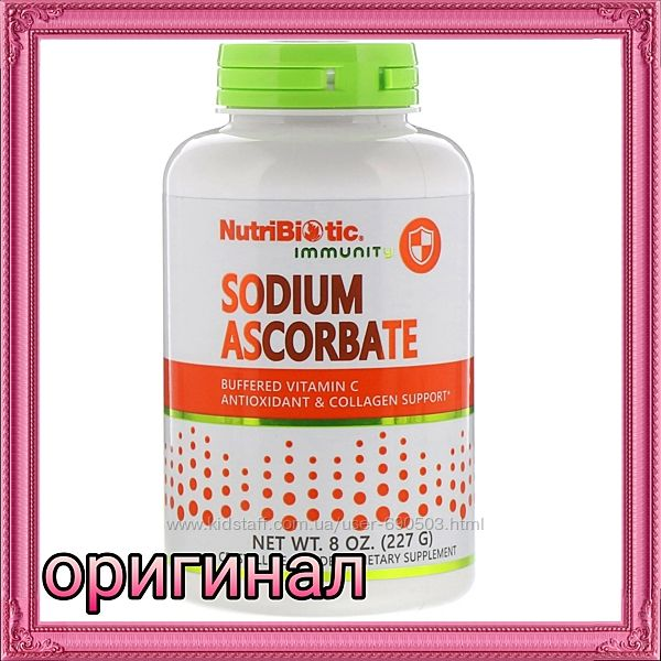 Содиум аскорбат самый лучший витамин C в наличии Акция