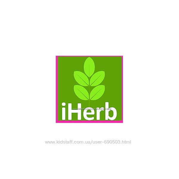 Заказ на сайте IHERB каждый день, г. Сумы и вся Украина