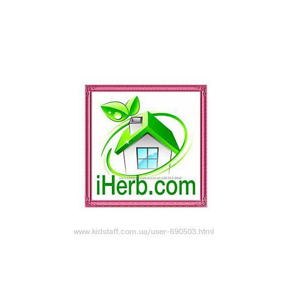 Скидка до 20 проц. на iHerb, Бесплатная доставка, плюс подарок кэшбэк от ме