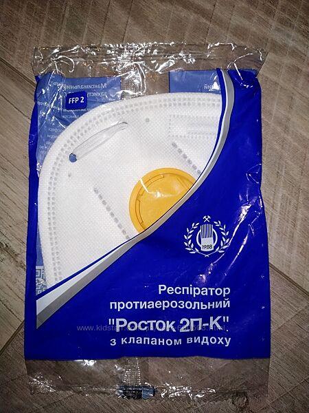 Респиратор защитная маска в наличии поштучно