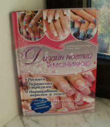 Книга Дизайн ногтей и маникюр