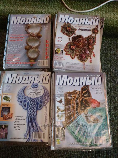 Модный журнал по бисероплетению