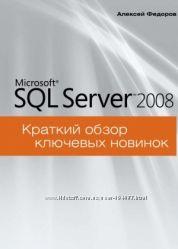 Книга Microsoft SQL Server 2008. Краткий обзор ключевых новинок