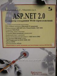 Книга ASP. NET 2. 0. Секреты создания Web-приложений