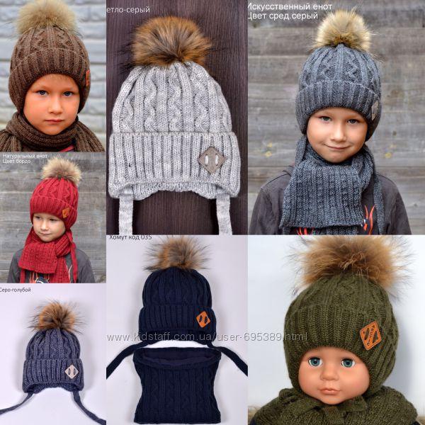 Детская зимняя шапка с меховым помпоном для мальчика  47 48 50 52 54 56
