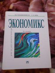 ЭКОНОМИКС учебник
