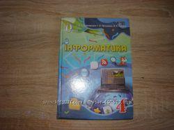 Информатика 4 класс . Ломаковська.