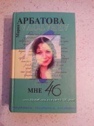 Арбатова Мне 46