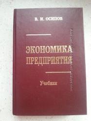Экономика предприятия, Осипов