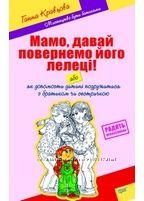 Книги Анны Кравцовой. Искусство быть родителями