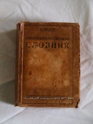 Ізюмов О. Українсько-російський словник. 1930 р.