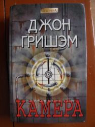 Книга- роман- детектив  Камера