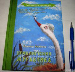 Нестайко Всеволод - Приключения журавлика - Мастер класс