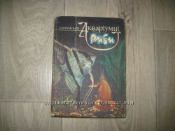 Книга аквариумные рибы - акваріумні риби