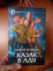 Книга фантастический боевик