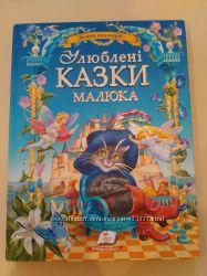 Сборник сказок Улюблені казки малюка. Золота колекція